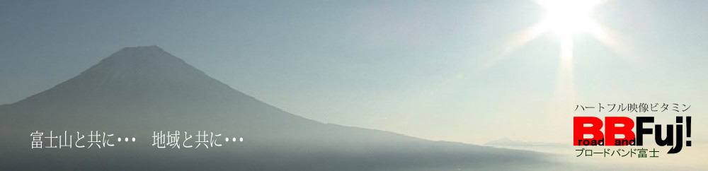 富士山と共に